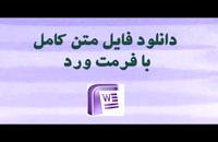 دانلود پایان نامه  اثر تعطیلات در بازار بورس اوراق بهادار تهران...