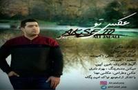 علی جلالی آهنگ عکس تو