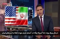 """واکنش مجری آمریکایی به سقوط پهپاد : """"مامان ، ایران منو زد !""""."""