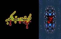 آهنگ تیتراژ سریال امام علی (ع) ، با متن و ترجمهٔ اشعار.