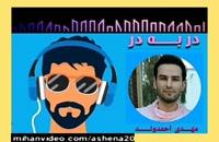 """ترانهٔ شاد """" در به در """" _ مهدی احمدوند"""