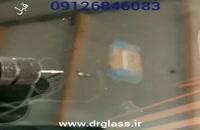 ترمیم شیشه اتومبیل سیار 09126846083