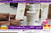 روغن لاغری گیاهی بارنیا|09190678478|بهترین روش لاغری شکم و پهلو|روغن بارنیا