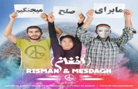 دانلود آهنگ افغان (به همراه مصداق) از ریسمان