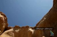 دره ستارگان قشم (دره مردگان)