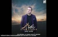 Download music jane mani by sina sarlak