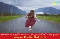 آهنگ عاشقانه ترس از راتین رها
