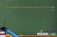 آموزش ریاضی هفتم - آموزشی