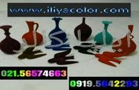 قیمت پودر مخمل پاش 02156574663