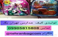 خرید عمده کوله پشتی مدرسه 09100837301