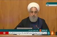 سخنان روحانی دربارهٔ تصمیم برجامی ایران .