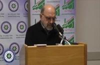 شرح بوستان سعدی جلسه سوم دکتر عبدالکریم سروش