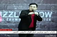 استنداپ کمدی حامد اهنگی:))))
