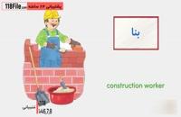 5 ترفند آموزش حروف و کلمات به کودکان - آموزش حرفه ها با آهنگ های جذاب