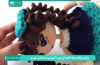 برای کودکتان عروسک ببافید! آموزش بافت عروسک الکسا قسمت 6