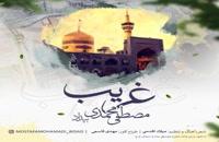 مصطفی محمدی بیداد آهنگ غریب