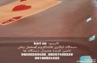 دستگاه مخمل پاش فروش پودر مخمل کارینو 09190924595