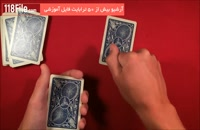ترفندهای شعبده بازی با کارت بصورت حرفه ای