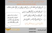 فروش تخم نطفه دار شرکت آریا طیور