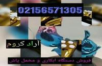 */دستگاه استیل پاش سفارشی 02156571305