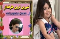 شیرین ترین طرفدار محسن ابراهیم زاده !.