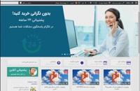 دانلود پاورپوینت شناسنامه سلامت بانوان ایرانی