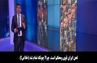 تمجید مجری ضدّ ایرانی عرب ، از قدرت ایران.