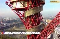 برج پیچان آرسلور میتال، بنایی شگفت انگیز در لندن - بوکینگ پرشیا