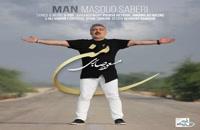 آهنگ مسعود صابری بنام من