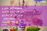متن تبریک عید نوروز ۹۸ برای کارت پستال بهترین