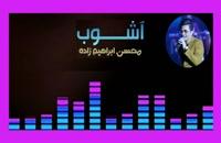 """ترانهٔ """" آشوب """" _ محسن ابراهیم زاده"""