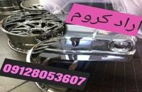 آرادکروم تولید کننده دستگاه چاپ آبی 02156571305