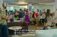 سریال عطر عشق قسمت 69 با دوبله فارسی/دانلود توضیحات رایگان