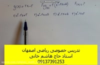 تدریس خصوصی ریاضی کنکور در اصفهان - استاد حاج هاشم خانی - 09137391253
