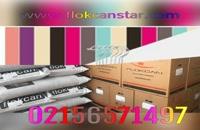 فروش پودر مخمل 02156571497