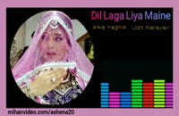 "آهنگ عاشقانهٔ هندی ""Dil Laga Liya Maine""."