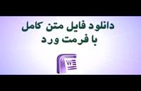دانلود پایان نامه:7. تاثیر ساختار مالكیت بر عملكرد شركتهای پذیرفته شده در بورس اوراق بهادار تهران به تف...