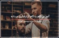 دوره آموزشی آرایشگری مردانه بصورت گام به گام
