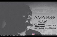 موزیک ویدیو جدید از سیام سلطانی آواره  (موزیک ویدیو)
