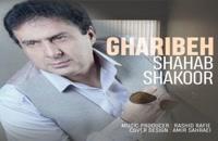 دانلود آهنگ شهاب شکور غریبه (Shahab Shakoor Gharibeh)