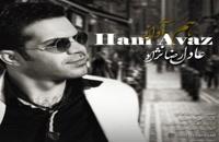 دانلود آهنگ عادل رضانژاد هم آواز (Adel Rezanezhad Ham Avaz)