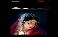 آهنگ زیبای هندی Dilbar Dilbar ( دلبر ) .