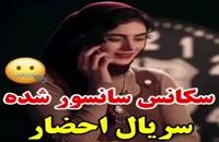 قسمت نهم (9) سریال احضار (ایرانی)(کامل) | دانلود کامل قسمت نهم سریال احضار نه