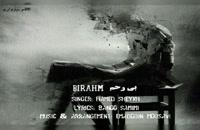 دانلود آهنگ جدید و زیبای حامد شیخ با نام بی رحم
