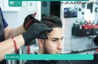 آرایشگری مردانه به صورت کامل - 09130919448