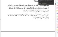 کنترل پروژه آموزش فارسی