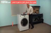 آموزش تعمیر ماشین لباسشویی - تعمیر لوازم خانگی