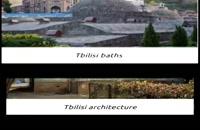 جاذبه های گردشگری تفلیس _ Tbilis  - سفر
