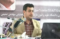 سخنرانی استاد رائفی پور - ایران و غرب - 1391.8.21 - بابل - دانشگاه علوم و فنون