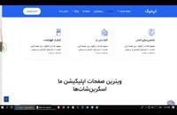 قالب لندینگ پیج معرفی اپلیکیشن Appnic - سنترال فایل